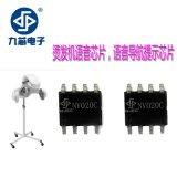 九芯电子NV020C语音芯片烫发机发声芯片8脚语音芯片