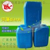 湾厦水性环氧酯树脂(WX5600)