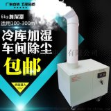 润洋GS005-A 5kg工业加湿机