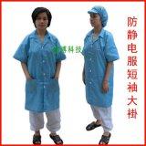 防静电短袖大褂 车间工作服 套装无尘防护衣男女