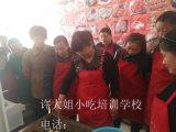 济宁许大姐小吃培训学校