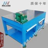 辉煌HH-01重型钢板钳工桌广东机床检验台福建飞模台