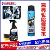 生产轮胎蜡技术培训,持久黑亮轮胎蜡配方,千元投资,诚招加盟,指导建厂。