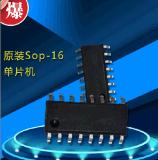 深圳代理中穎品牌 SH69P48AM/020MU SOP20 單片機 IC