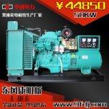 中威电力直销50KW东风康明斯4BTA3.9-G2柴油发电机组 55K柴油发电机机 无刷纯铜斯坦福发电机