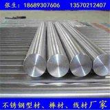 厂家批发零售201、304、316不锈钢圆棒,角钢,槽钢,扁钢,方钢