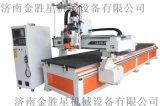 CX-C9双工位开料机 定制家具下料机