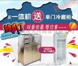 商用酸奶机奶吧鲜奶吧专用灭菌发酵一体机智能酸奶发酵一体机