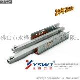反弹滑轨 二节隐藏式导轨 橱柜滑轨 YS720F【多图】