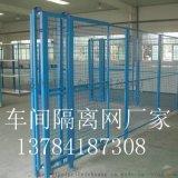 车间隔离网 隔离栅 室内护栏网 围栏网厂家 规格 价格