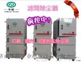 工业生产粉末粉尘回收净化设备 定做滤筒除尘器 滤筒式收尘设备