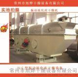 钙镁磷肥振动流化床干燥机,钙镁磷肥专用烘干设备
