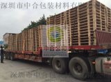 深圳中合包装出口海关免检木卡板 通过SGS测试符合欧盟RoHS环保 厂价直销