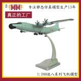 仿真飞机模型 飞机模型厂家  合金军事飞机模型制造 飞机模型批发 飞机模型定制 1:110运八运输机模型