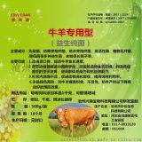 鑫绿健牛羊专用型益生纯菌500g饲料添加剂