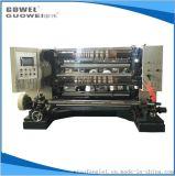 WFQ-1300A型立式分切机