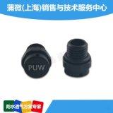 防水透氣閥,PUWM12*1.5-10透氣閥發貨快速