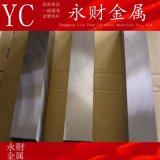 永财现货销售日本进口skh-9高速钢毛料 硬料皆有 规格齐全