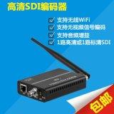 海威视讯SDI高清视频直播编码器WiFi无线网络编码器微信直播rtmp推流