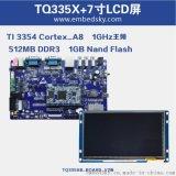 TI Cortex-A8 AM335X工控板TQ_AM335X_C工业级开发板+7寸电容屏3358套装