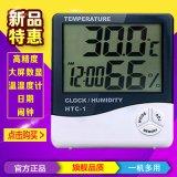 電子溫度計家用室內嬰兒房高精度溫溼度計多功能數顯溫度計