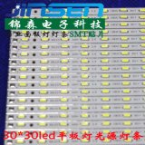 LED面板灯12W铝基板300300平板灯专用4014灯条