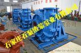 石家庄工业泵厂,石家庄工业泵厂拆装图解,石泵渣浆泵业
