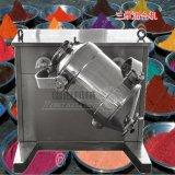 3D混合机 V型混合机 和面机  大型混合机
