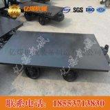 矿用5吨平板车 矿用5吨平板车价格 矿用5吨平板车厂家