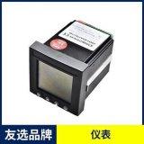 友选 多功能电力仪表 288元起 LCDLED显示 三相/单相