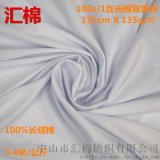100s丝光棉双面布 100%长绒棉双面丝光棉布料