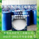 jc-306水性脱模剂