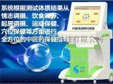 中医体质辨识系统 中医体质辨识健康管理系统