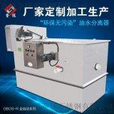 自动气浮型自动刮油隔油器/餐饮后厨污水处理设备环保设备