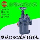 原装DSC铸铁疏水阀 981K倒桶式疏水阀 台湾DSC蒸汽疏水阀