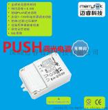 全程无频闪调光驱动电源LED灯具电源配件电源生产厂ML10C-PV1