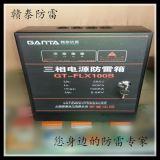 厂家直销供应GT-FLX100B三相电源防雷箱证书齐全