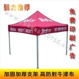 深圳雨花石促销帐篷订制|免费上货门|制作图稿|送样品