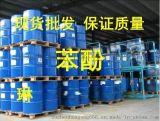 国标优质苯酚价格低的哪里找