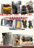 中航力源液压泵马达L2FL6VL7VL8V全系列产品现货供应厂家直销