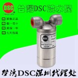 台湾不锈钢倒筒疏水阀 DSC丝扣疏水阀 701不锈钢疏水阀
