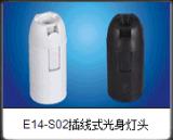 E14燈頭燈座