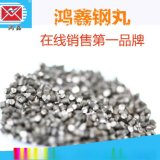 鴻鑫高碳鋼絲切丸CW1.0mm 聲波絲硬度高 鋼材除鏽清理