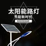 供應東龍太陽能LED節能路燈
