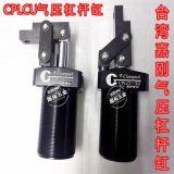 台湾Clamptek嘉刚代理CPLCU-32杠杆式空压缸 夹紧缸 组合机床气动夹具