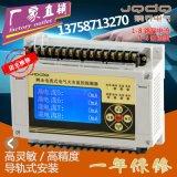 炯乔电气JQ-DF62Y电气火灾监控探测器 剩余式电流 1-8路漏电4路温度互感器