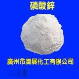 磷酸锌环保型高纯度厂家直销