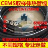安徽铠装环保专用CEMS烟气取样管防腐伴热复合管316ss不锈钢伴热管定制  烟气伴热管