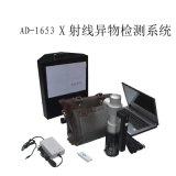 AD-1653便携式分体式X光机、便携式X光机、X光机、手提式X光机