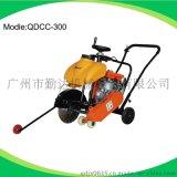 供应QDCC-300汽油路面切缝机
